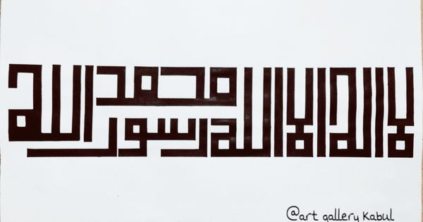 Kufi font style arabic calligraphy pinterest