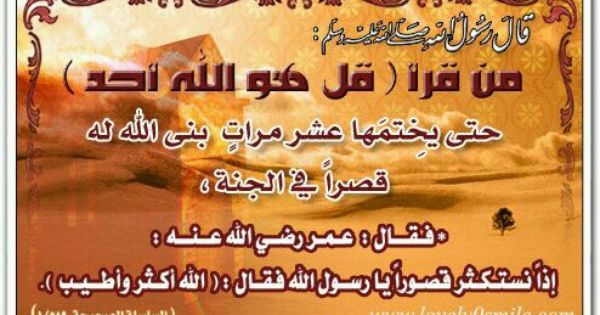 من قرأ سورة الاخلاص Arabic Calligraphy Jau Islam