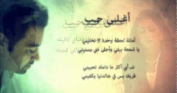 عصام كمال و مشاعل أغلى حب من جلسات صوت الخليج 2012 Movie Posters Poster Favorite Places