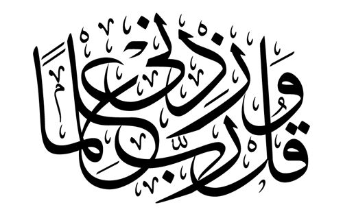 Islamic Art And Quotes Islamic Calligraphy Islamic Art Calligraphy Islamic Calligraphy Painting
