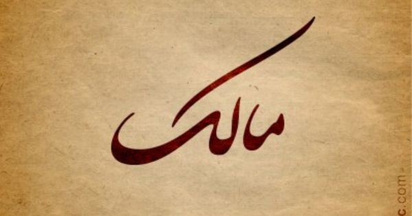 Namearabic Malek Name Calligraphy Name Names Pretty Names