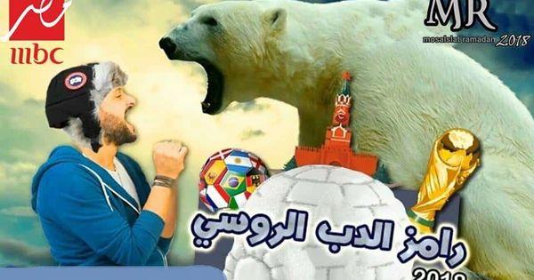 رامز تحت الثلج من إرتداء التمساح إلي ثوب الدب القطبي Polar Bear Animals Polar