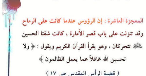 Pin On يا ابا عبد الله السلام عليك