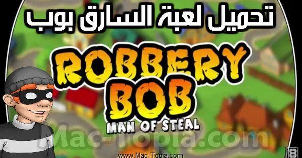 تنزيل لعبة Robbery Bob بوب الحرامي و الهروب من السجن للجوال مجانا ماك توبيا Robbery Cal Logo School Logos