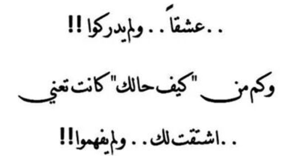 Pin By Mola Noamam On اقوال مأثوره Words Quotes Quotations Talking Quotes