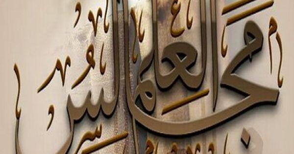 نتيجة بحث الصور عن صور مجالس العلم Arabic Calligraphy Calligraphy