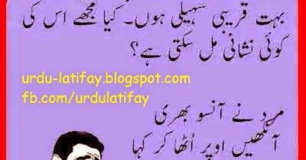 Husband Wife Jokes In Urdu Mian Bivi Urdu Lateefay: Urdu Latifay: Husband Wife Jokes In Urdu 2014, Mian Bivi