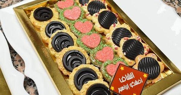 62 حلويات عيد الأضحى 2016 طريقة تحضير بلاطو حلويات صابلي مشكلة بعجينة واحدة الشاف إبراهيم افشكو Youtube
