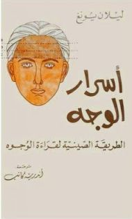 كتاب أسرار الوجه الطريقة الصينية لقراءة الوجوه ليلان يونج مكتبة الحرية Pdf Books Reading Philosophy Books Inspirational Books