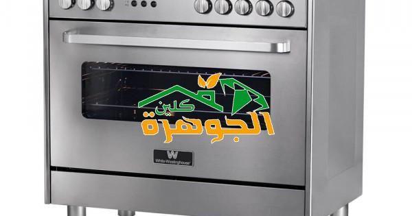 Https Www Algoharahclean Com Riyadh Gas Oven Maintenance Company Gas Oven Kitchen Appliances Kitchen