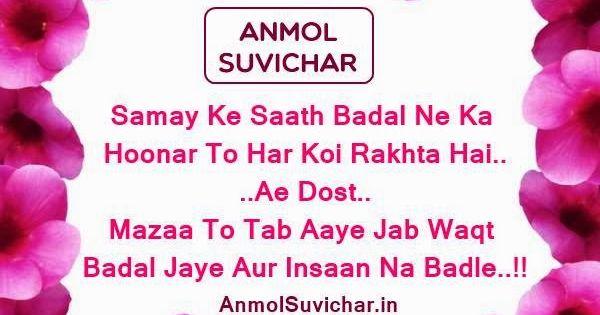 Hindi suvichar samay ke saath badal ne ka hoonar to har for Koi 5 vigyapan in hindi