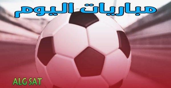 جدول مباريات اليوم جدول مباريات اليوم 2020 01 24 والقنوات الناقلة جميع الأقمار حصريا تقديم جدول مباريات اليوم 2020 01 24 In 2020 Soccer Ball Match Today