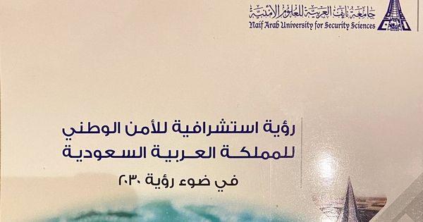 كتاب رؤية استشرافية للأمن الوطني للملكة العربية السعودية في ضوء رؤية ٢٠٣٠ د رياض الشهري مستقب لات الأم ة