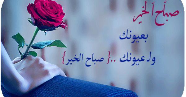صباح الخير Good Morning Arabic Arabic Books Tattoo Quotes