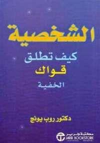 تحميل كتاب الشخصية Pdf مجانا ل روب يونج كتب Pdf كتاب الشخصية كيف تطلق قواك الداخليةيتحدث الكتاب Fiction Books Worth Reading Arabic Books Ebooks Free Books