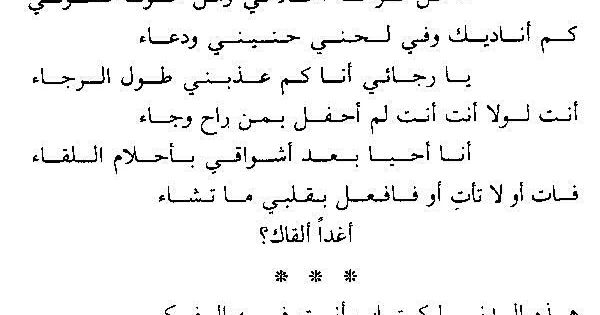 Desertrose كلمات اغنية أغدا ألقـــاك أم كلثوم Um Kalthoom Song Words Beautiful Words Photo Quotes