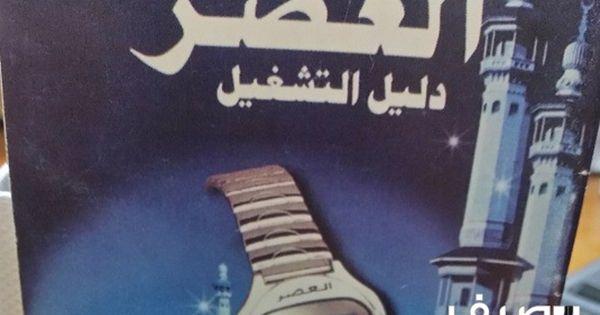 للبيع ساعة العصر الشهيرة جديدة لم تستخدم الحد 450 للمفاهمة أبو بدر X2f 0508265154 Digital Digital Watch