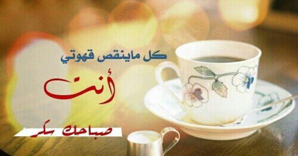 Pin By Mai Naguib On Coffee Coffee Tea My Coffee Tableware Coffee Time