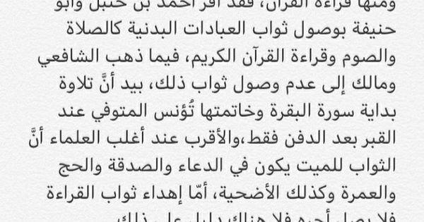 Pin By Syeℓma ۦ On القرآن الكريم In 2020 Math Math Equations Equation