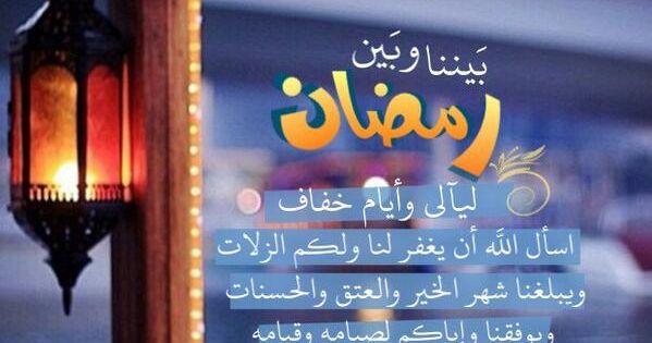 قطوف دعوية 8utoof Twitter Ramadan Quotes Ramadan Sweets Ramadan