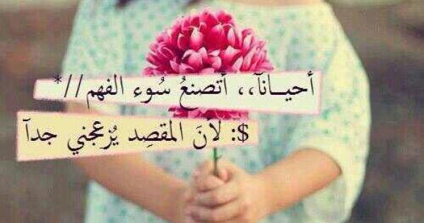 أتصنع سوء الفهم حقيقه Words Arabic Words Qoutes