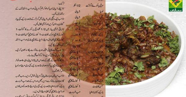 Kokab Khawaja Cake Recipes In Urdu: Zubaida Tariq Recipes In Urdu