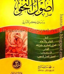 أصول النحو دراسة في فكر الانباري محمد سالم صالح تحميل Pdf Education Pdf Playbill