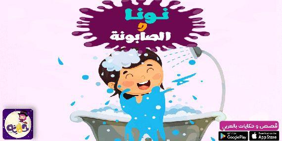 قصة عن النظافة للأطفال بالصور قصة نونا والصابونة قصص تشجيعية للاطفال عن النظافة احك لابنك بتطبيق حكايات بالعربي In 2020 English Vocabulary Hand Washing Vocabulary