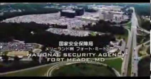 潜入!アメリカ国家安全保障局(NSA) | 国家, アメリカ, 思想