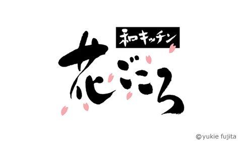 C0141944 3232954 Jpg ロゴデザイン 筆文字 和 ロゴ