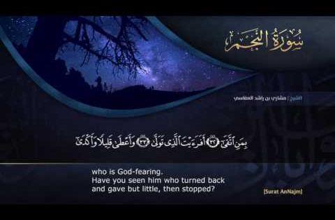 تحميل تلاوة سورة النجم للشيخ مشاري راشد العفاسي من صلاة القيام بمسجد الراشد رمضان عام 1425 هـ التحميل Mp3 استماع فيديو من قناة العفا Have You Seen God Fear