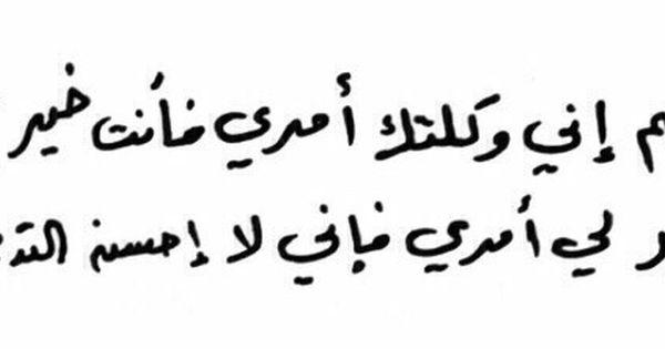 Pin By םבםב On ر ب مـــا ه ذ آ أ ن ا Islamic Quotes Arabic Tattoo Quotes Handwritten Quotes