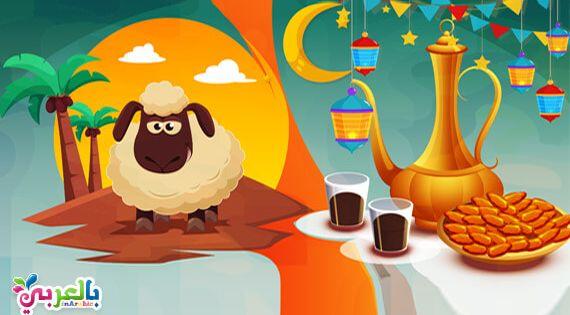 حوار بين عيد الفطر وعيد الاضحى 2020 للاطفال معلومات عن العيدين للاطفال بالعربي نتعلم In 2020 Eid Ul Adha Eid Al Fitr Adha Mubarak