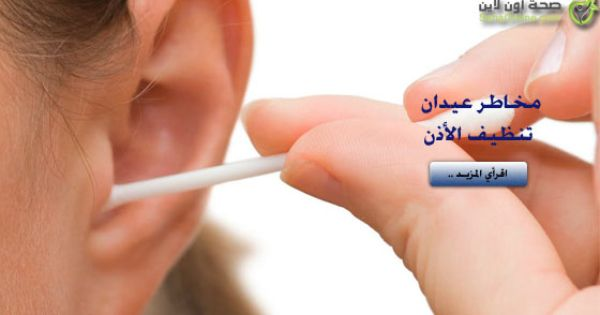 صحة أون لاين مخاطر عيدان تنظيف الأذن وكي Behind Ear Tattoo Ear Wax Ear Tattoo