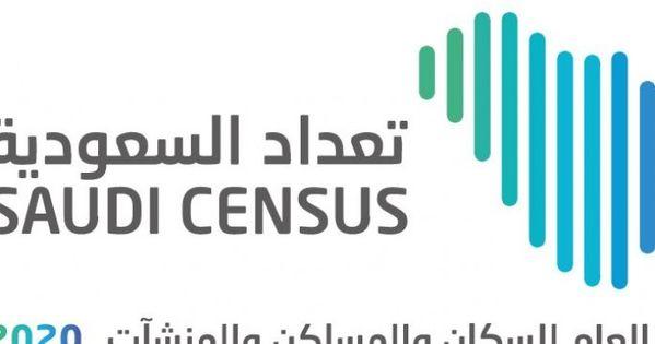 رابط التقديم على التعداد السكاني 1441 2020 بوابة النفاذ الوطني الموحد الوطنية للإعلام