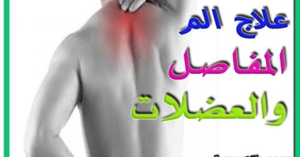 كيفيه علاج ألم العضلات بعد ممارسة الرياضة3 علاج الروماتويد التهاب الاعصاب علاج الام الظهر
