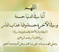 Resultat De Recherche D Images Pour ايات قرانية مكتوبة على مناظر طبيعية Great Words Quran Verses Islamic Prayer