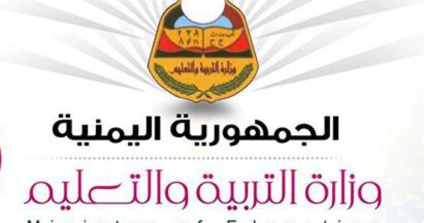 تحديد موعد الاختبارات الوزارية للفصل الدراسي الثاني في اليمن Ministry Of Education Education Ministry