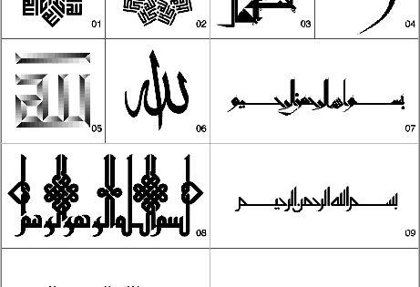 Islamic Calligraphy Design Calligraphy Calligraphic
