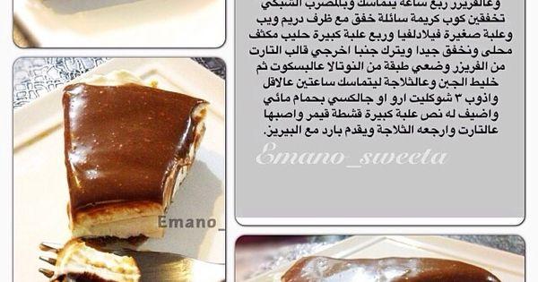 وصفات Desserts Food Amazing Cakes