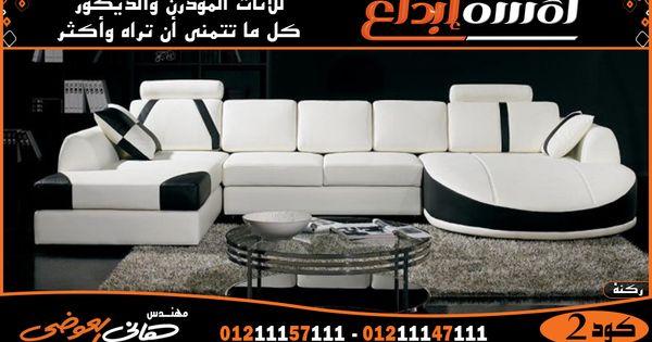 ركنات مودرن 2023 جديده ركنات بألوان جديده 2023 احلي و اجمل ركنات في مصر 2023 Classic House Coffee Table Furniture