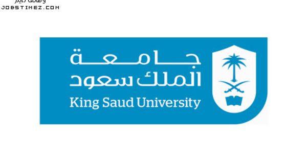 وظائف معيدين ومعيدات بجامعة الملك سعود 1437 Civil Jobs Job University