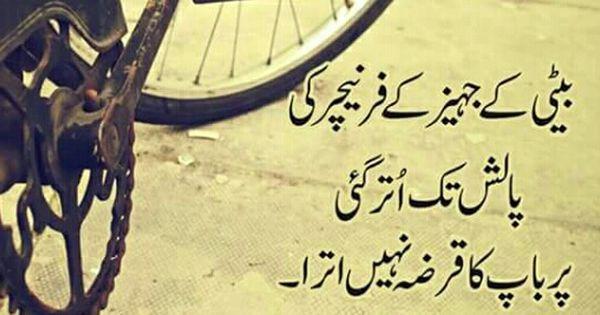 Beti Karza Jahez Urdu Quotes Life Quotes Quotes