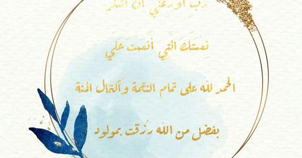 Pin By Taataaa On ثيمات من تصميمي Baby Boy Cards Baby Card Messages Congratulations Baby