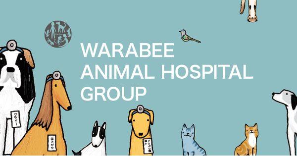川口市 動物病院 はとがや動物病院 病院 動物 いぬ