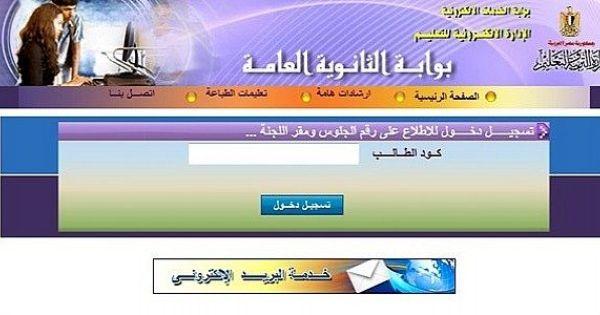 ارقام جلوس الثانوية العامة ومقار لجان الامتحانات نجوم مصرية Pandora Screenshot Pandora