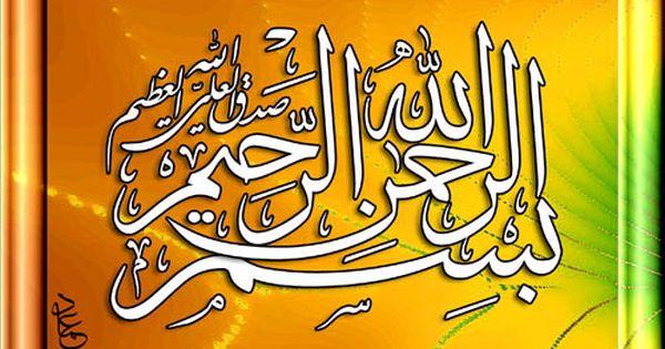 موسوعه صور بسمله وأدعيه وتواقيع اسلاميه الصفحة 2 Art Arabic Calligraphy