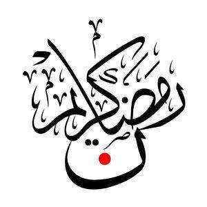 تهنئة برمضان Ramadan Kareem Ramadan Kareem