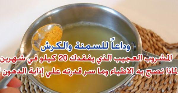 رجيم سريع في أسبوع 7 كيلو 30 في شهر سهل وبالتفصيل مجلة جمال حواء Diet Keto