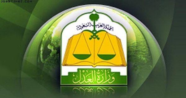 وظائف وزارة العدل 1437 بجميع المدن وظائف تايم Government Jobs Sport Team Logos Juventus Logo